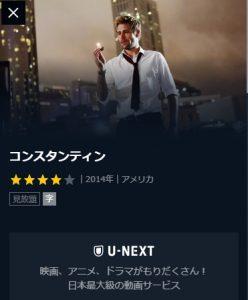 U-nextでコンスタンティン